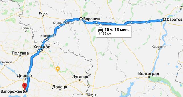 Маршрут Запорожье Саратов