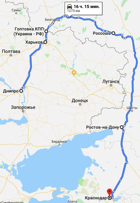 Маршрут автобуса Днепр - Краснодар