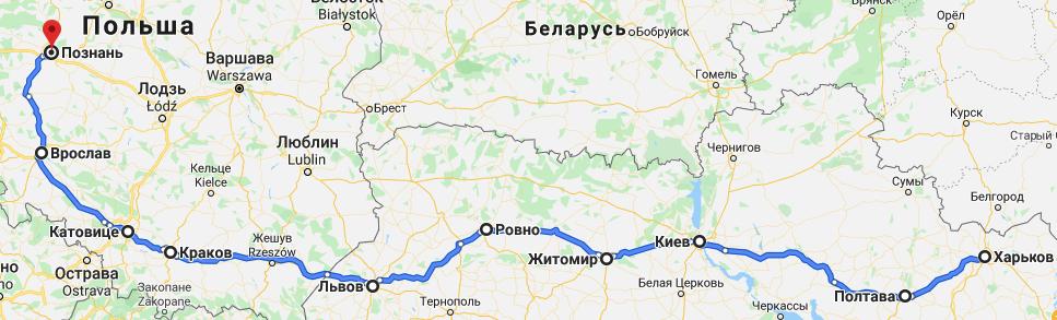 Харьков-Киев-Познань